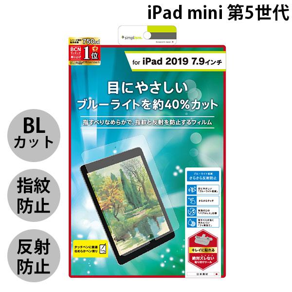 Simplism iPad mini 第5世代 ブルーライト低減 液晶保護フィルム 反射防止