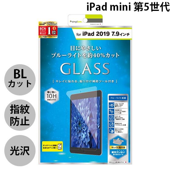 Simplism iPad mini 第5世代 ブルーライト低減 液晶保護強化ガラス