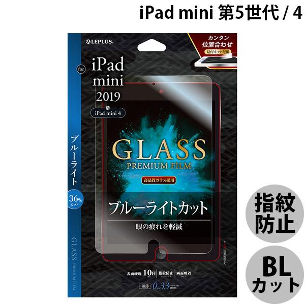 LEPLUS iPad mini 第5世代 / 4 ガラスフィルム 高透明・ブルーライトカット GLASS PREMIUM FILM