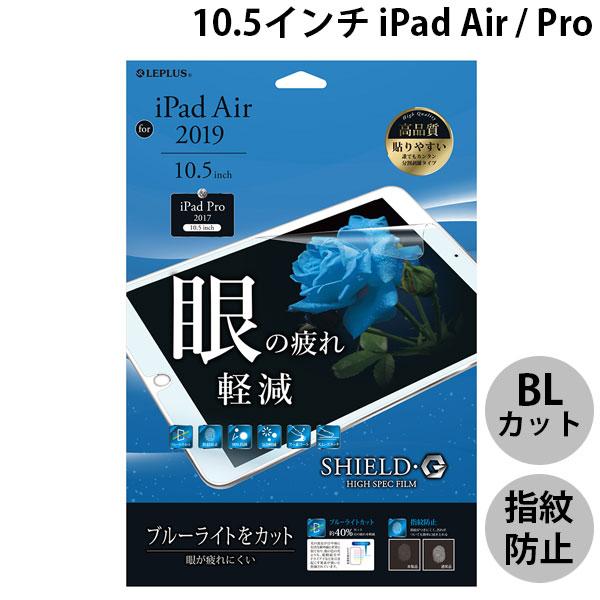 LEPLUS 10.5インチ iPad Air / Pro 保護フィルム ブルーライトカット SHIELD・G HIGH SPEC FILM
