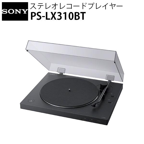 SONY PS-LX310BT ステレオレコードプレイヤー Bluetooth対応 USB出力端子搭載 ブラック