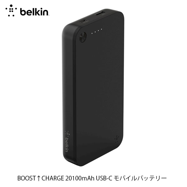 BELKIN BOOST↑CHARGE Power Bank USB-C モバイルバッテリー 30W PD対応 USB-C to USB-C ケーブル付 20100mAh