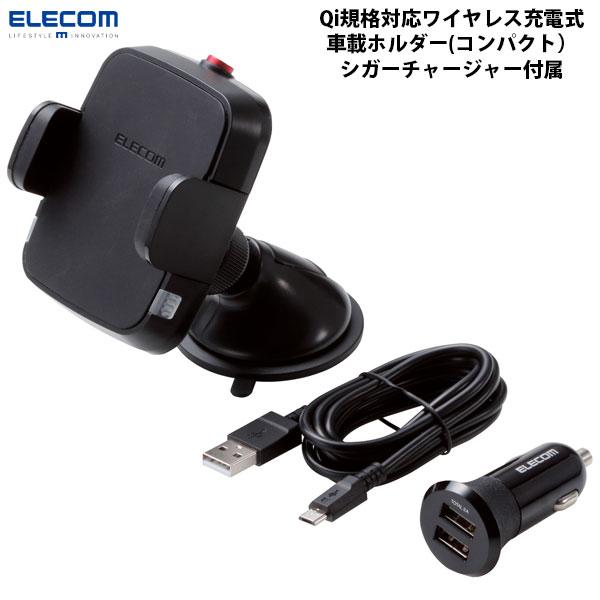 エレコム Qi規格対応ワイヤレス充電式車載ホルダー (コンパクト) 5W 吸盤 シガーチャージャー付属 ブラック