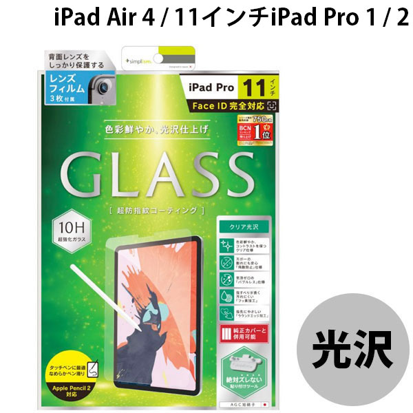 Simplism 11インチ iPad Pro 液晶保護強化ガラス 光沢 0.33mm