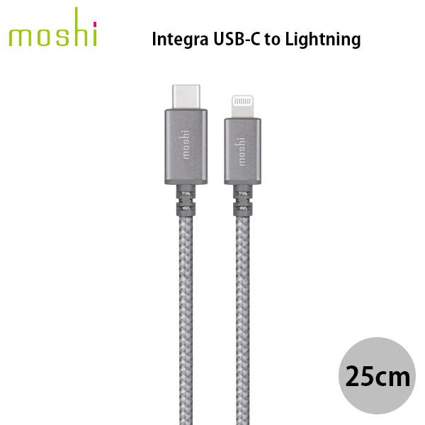 moshi Integra USB-C to Lightning 高耐久 25cm (Titanium Gray)