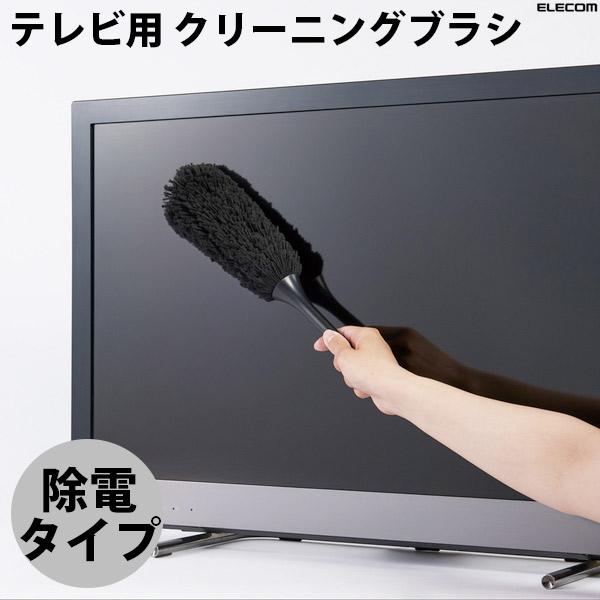 エレコム テレビ用クリーナー クリーニングブラシ 除電タイプ
