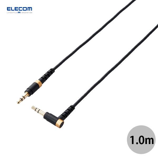 エレコム φ3.5mm - 3.5mm AUXオーディオケーブル L字 - ストレート 端子 高耐久 スリム 1.0m ブラック