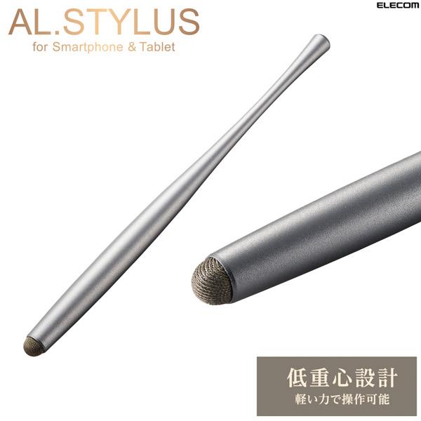 エレコム スマートフォン用タッチペン 低重心 導電繊維タイプ AL.STYLUS グレー