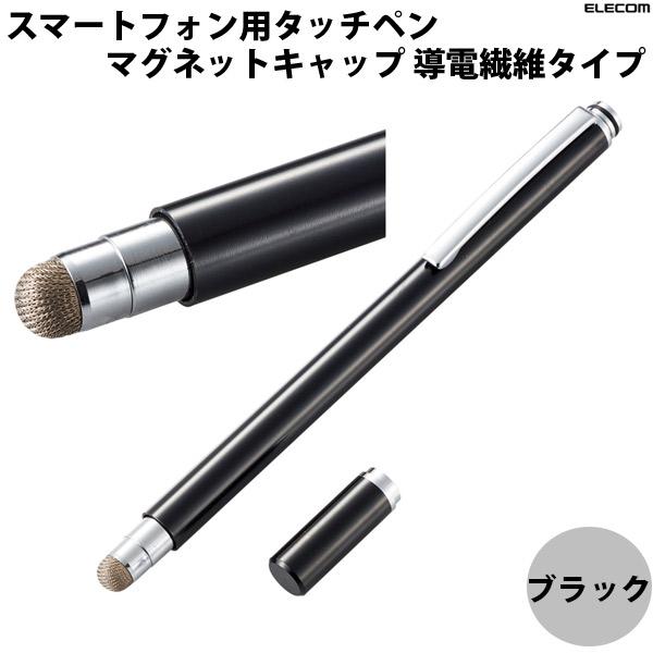 エレコム スマートフォン用タッチペン マグネットキャップ 導電繊維タイプ ブラック
