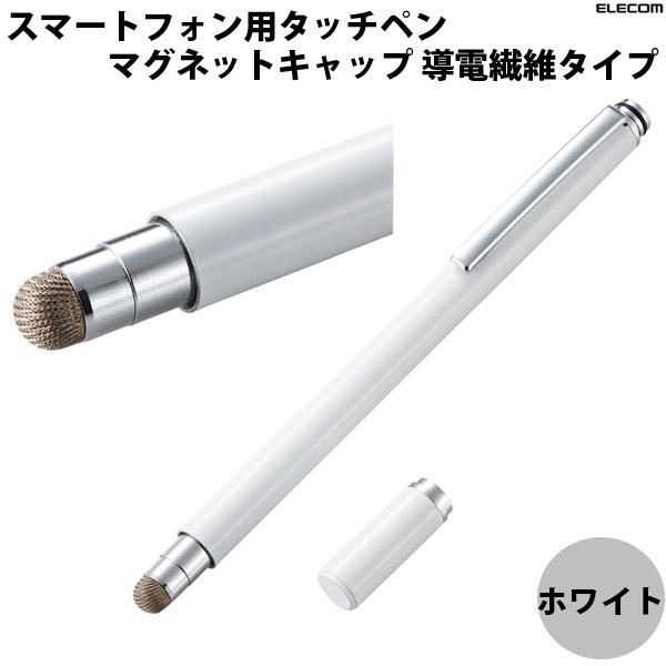 エレコム スマートフォン用タッチペン マグネットキャップ 導電繊維タイプ ホワイト