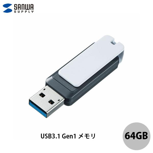 SANWA USB3.1 Gen1 スイング式キャップ USBメモリ 64GB
