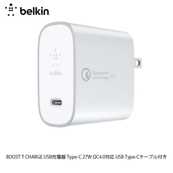 BELKIN BOOST↑CHARGE USB Type-C 27W AC充電器 Quick Charge 4+対応 USB-C to C ケーブル付