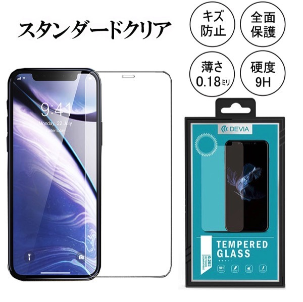 Devia iPhone 11 Pro Max ガラスフィルム 光沢 Entire view tempered glass clear 0.18mm