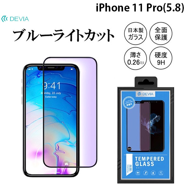 Devia iPhone 11 Pro ガラスフィルム ブルーライトカット Van Anti-blue Ray Full Screen Tempered Glass black 0.26mm