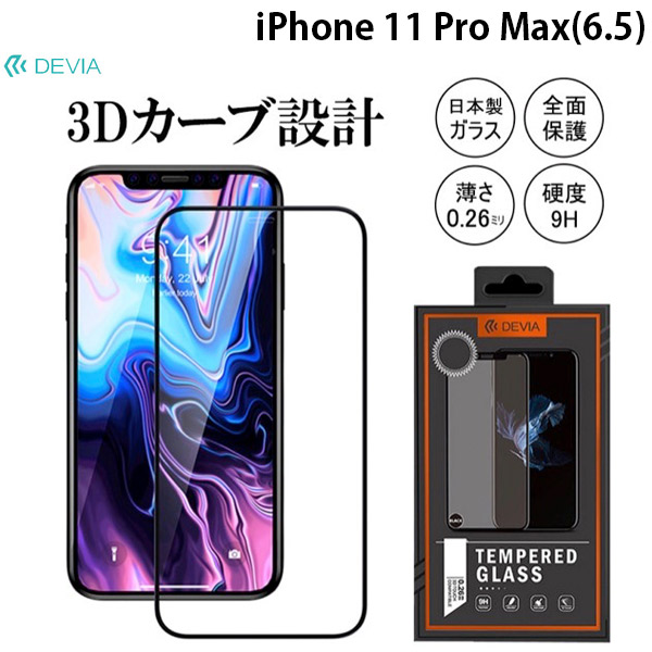 Devia iPhone 11 Pro Max ガラスフィルム 光沢 Real Series 3D Curved Full Screen Explosion-proof Tempered Glass black 0.26mm