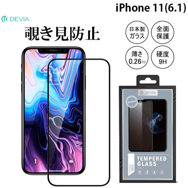 Devia iPhone 11 ガラスフィルム のぞき見防止 Real Series 3D Full Screen Privacy Tempered Glass black 0.26mm
