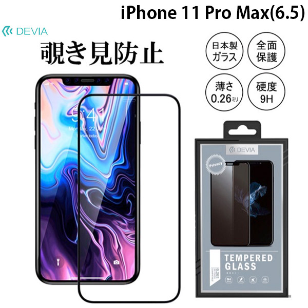 Devia iPhone 11 Pro Max ガラスフィルム のぞき見防止 Real Series 3D Full Screen Privacy Tempered Glass black 0.26mm