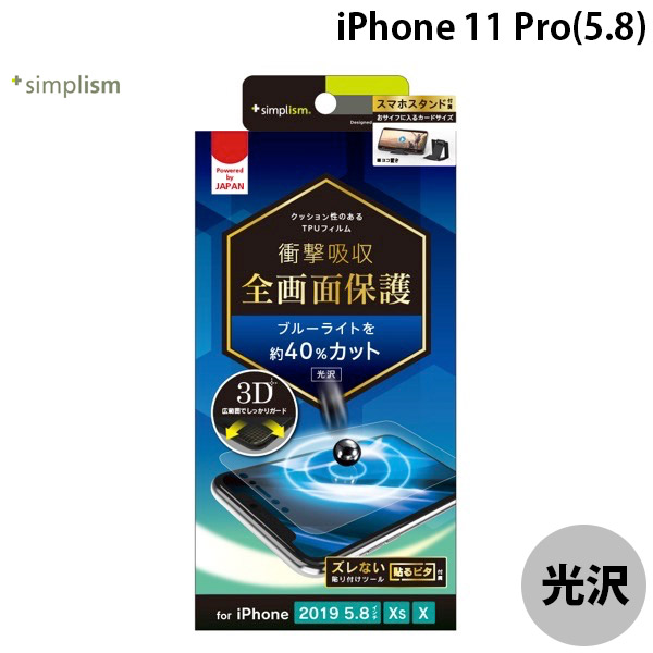 Simplism iPhone 11 Pro 衝撃吸収 ブルーライト低減 TPU 画面保護フィルム 光沢