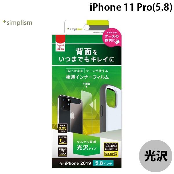 Simplism iPhone 11 Pro 背面保護 極薄インナーフィルム 高透明