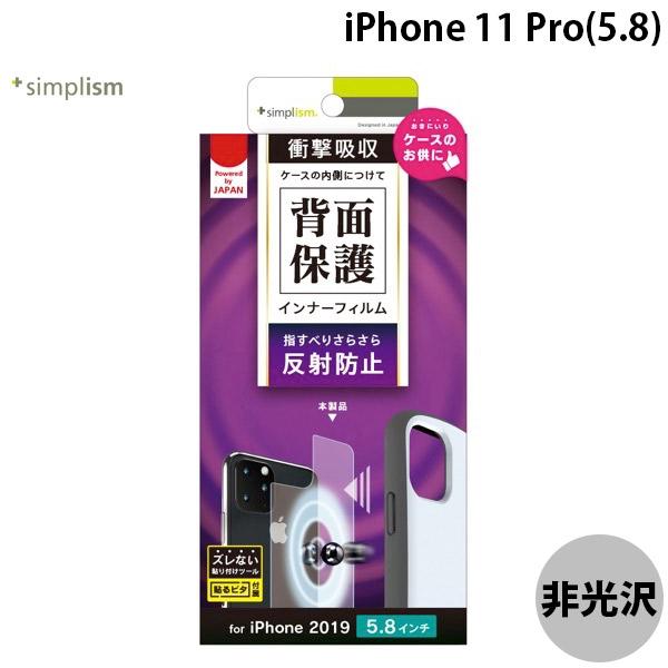Simplism iPhone 11 Pro 背面保護 衝撃吸収インナーフィルム マット