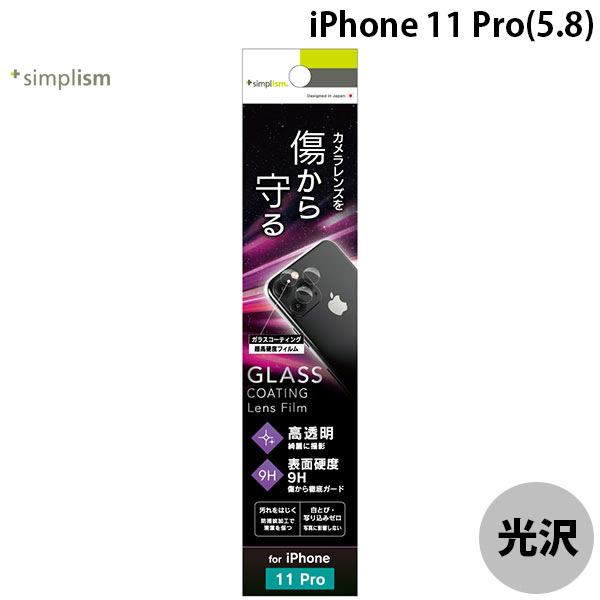 Simplism iPhone 11 Pro レンズ保護ガラスコーティングフィルム 高透明