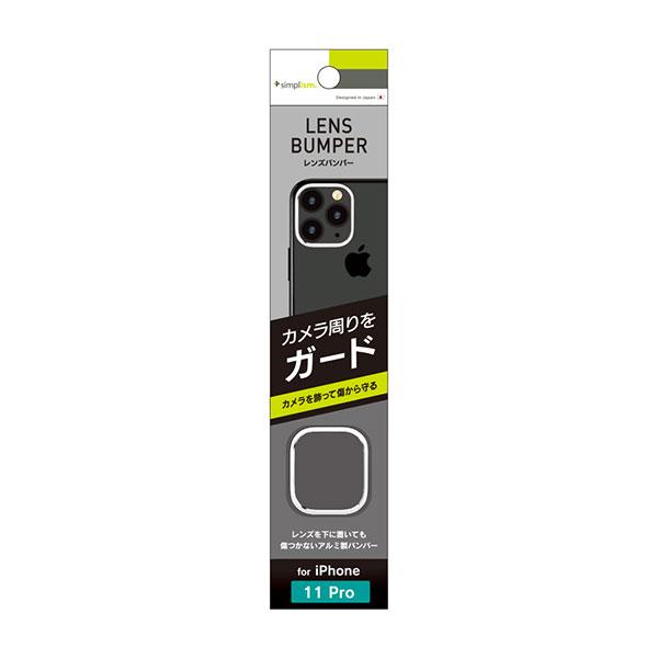Simplism iPhone 11 Pro [Lens Bumper] カメラレンズ保護アルミフレーム シルバー