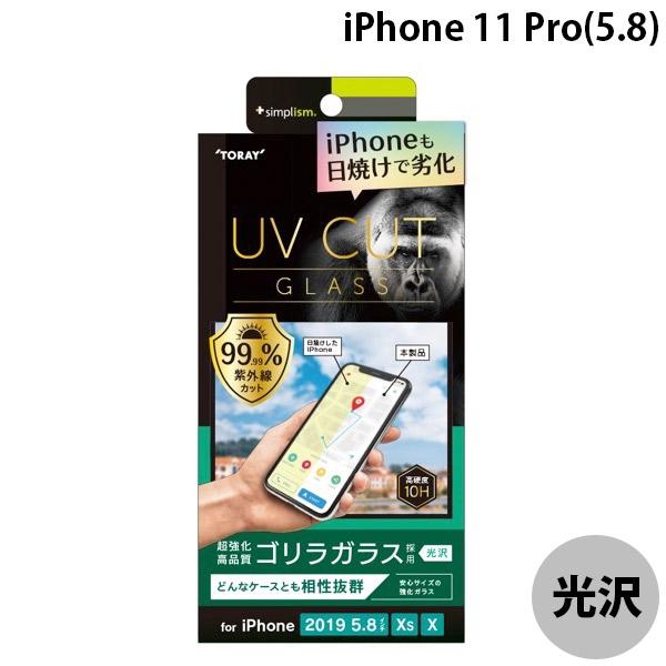 Simplism iPhone 11 Pro ゴリラガラス UVカットガラス 太陽光からiPhoneのディスプレイを守る 光沢 0.49mm