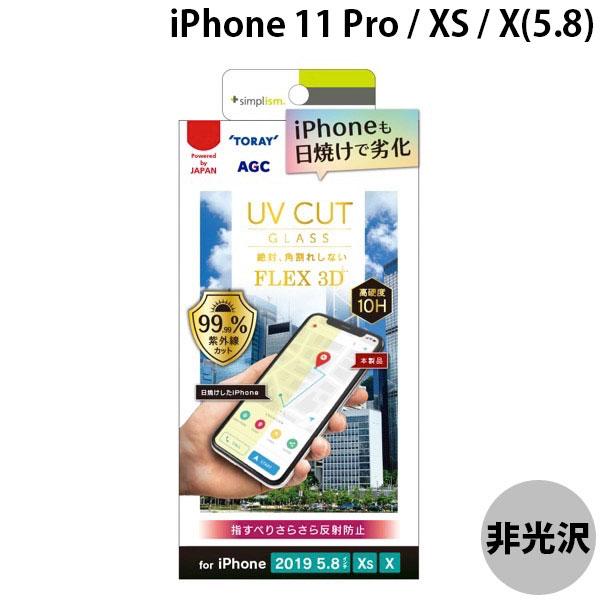 Simplism iPhone 11 Pro [FLEX 3D] UVカット複合フレームガラス 太陽光からiPhoneのディスプレイを守る 反射防止 0.51mm