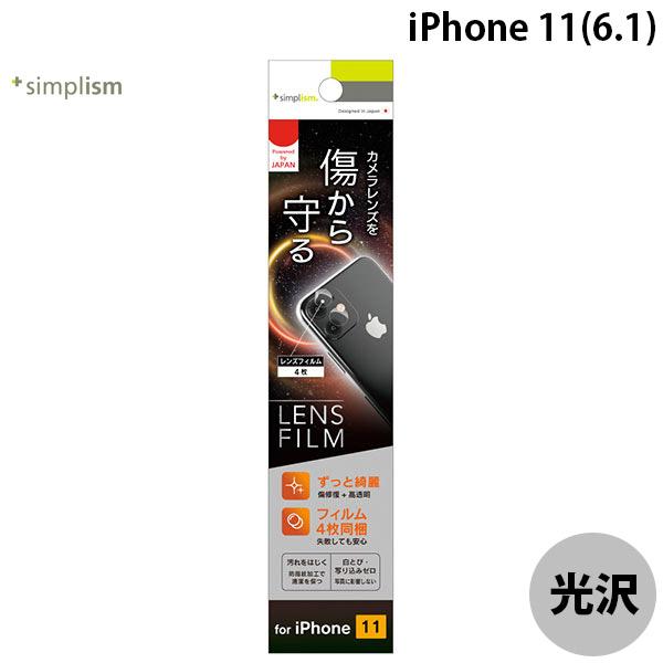 Simplism iPhone 11 レンズ保護フィルム 傷がつかない自己治癒 2セット 高透明