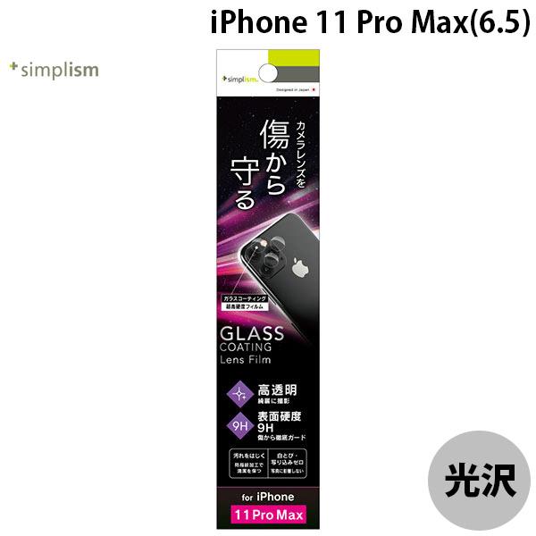 Simplism iPhone 11 Pro Max レンズ保護ガラスコーティングフィルム 高透明