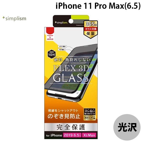 Simplism iPhone 11 Pro Max [FLEX 3D] のぞき見防止 複合フレームガラス ブラック 0.51mm