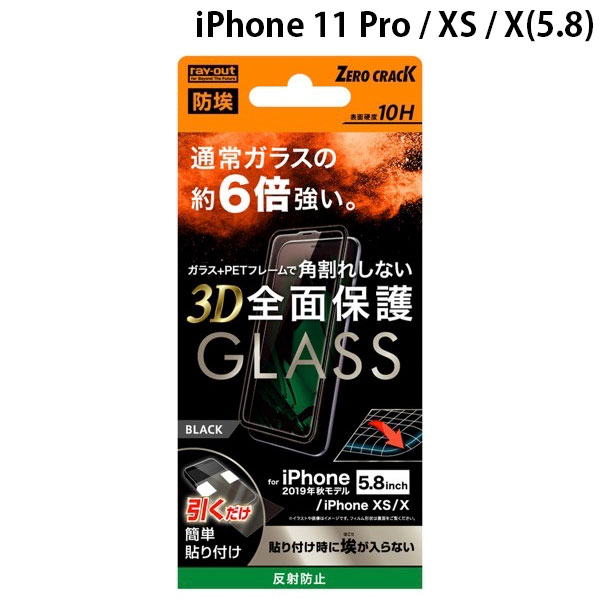 Ray Out iPhone 11 Pro / XS / X ガラスフィルム 防埃 3D 10H アルミノシリケート 全面 反射防止 ソフトフレーム ブラック 0.25mm