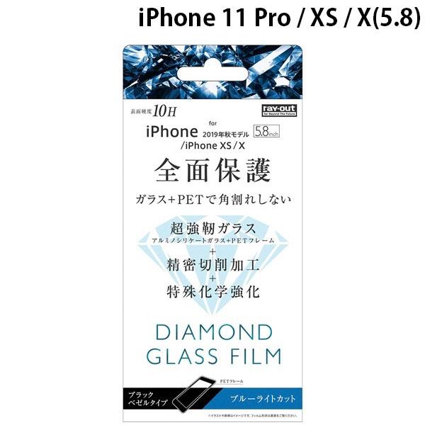 Ray Out iPhone 11 Pro / XS / X ダイヤモンドガラスフィルム 3D 10H アルミノシリケート 全面 ブルーライトカット ソフトフレーム ブラック 0.25mm