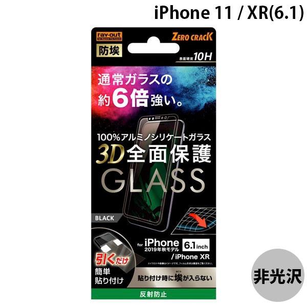 Ray Out iPhone 11 / XR ガラスフィルム 防埃 3D 10H アルミノシリケート 全面保護 反射防止 ブラック 0.33mm