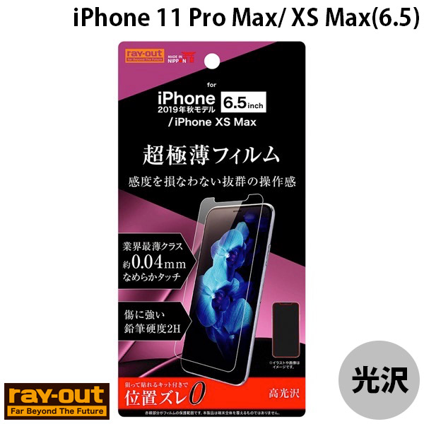 Ray Out iPhone 11 Pro Max / XS Max フィルム 指紋防止 薄型 高光沢