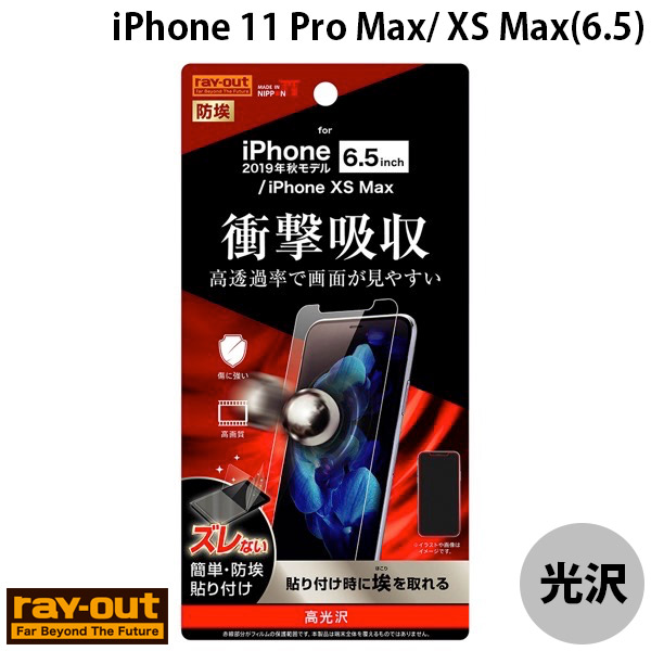 Ray Out iPhone 11 Pro Max / XS Max フィルム 衝撃吸収 光沢