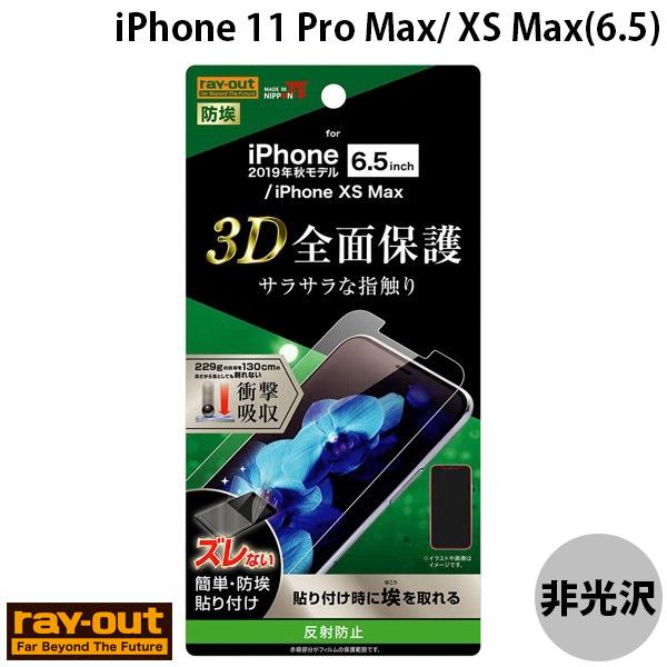 Ray Out iPhone 11 Pro Max / XS Max フィルム TPU 反射防止 フルカバー 衝撃吸収