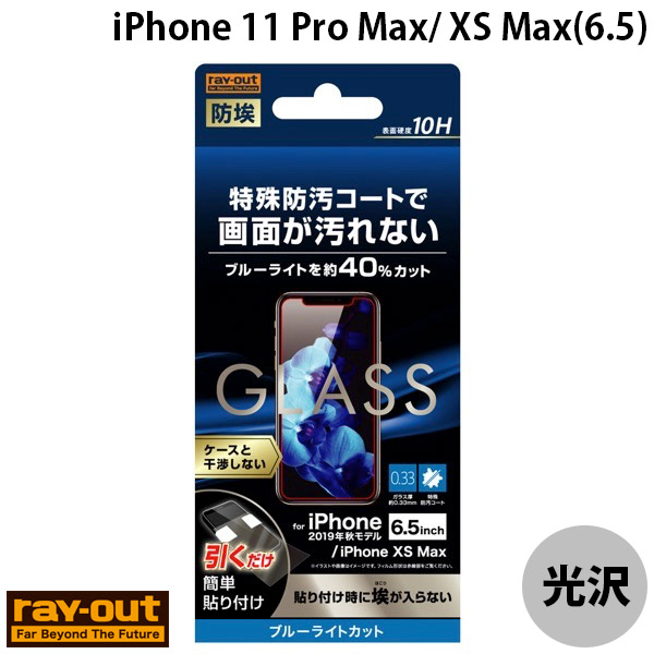 Ray Out iPhone 11 Pro Max / XS Max ガラスフィルム 防埃 10H ブルーライトカット ソーダガラス 0.33mm