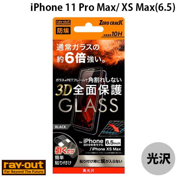 Ray Out iPhone 11 Pro Max / XS Max ガラスフィルム 防埃 3D 10H アルミノシリケート 全面 光沢 ソフトフレーム ブラック 0.25mm