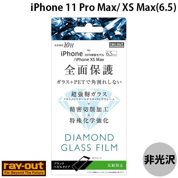Ray Out iPhone 11 Pro Max / XS Max ダイヤモンドガラスフィルム 3D 10H アルミノシリケート 全面 反射防止 ソフトフレーム ブラック 0.25mm