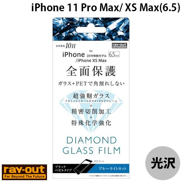 Ray Out iPhone 11 Pro Max / XS Max ダイヤモンドガラスフィルム 3D 10H アルミノシリケート 全面 ブルーライトカット ソフトフレーム ブラック 0.25mm