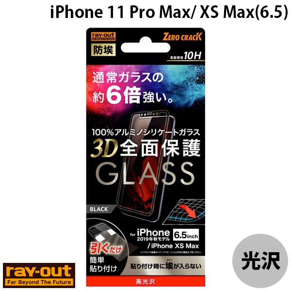 Ray Out iPhone 11 Pro Max / XS Max ガラスフィルム 防埃 3D 10H アルミノシリケート 全面保護 光沢 ブラック 0.33mm