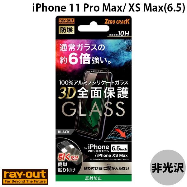 Ray Out iPhone 11 Pro Max / XS Max ガラスフィルム 防埃 3D 10H アルミノシリケート 全面保護 反射防止 ブラック 0.33mm