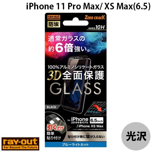 Ray Out iPhone 11 Pro Max / XS Max ガラスフィルム 防埃 3D 10H アルミノシリケート 全面保護 ブルーライトカット ブラック 0.33mm