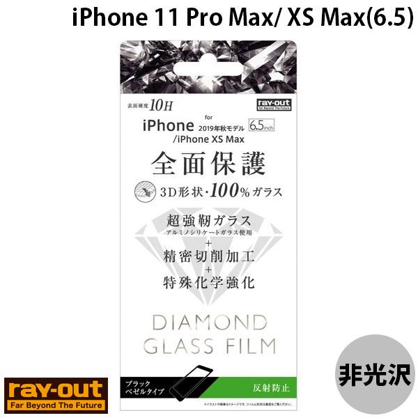 Ray Out iPhone 11 Pro Max / XS Max ダイヤモンドガラスフィルム 3D 10H アルミノシリケート 全面 反射防止 ブラック 0.33mm
