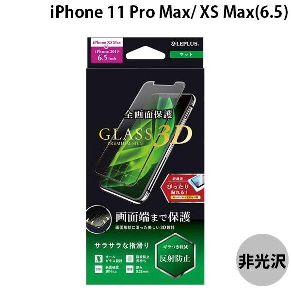 LEPLUS iPhone 11 Pro Max / XS Max ガラスフィルム 超立体オールガラス マット GLASS PREMIUM FILM 0.33mm