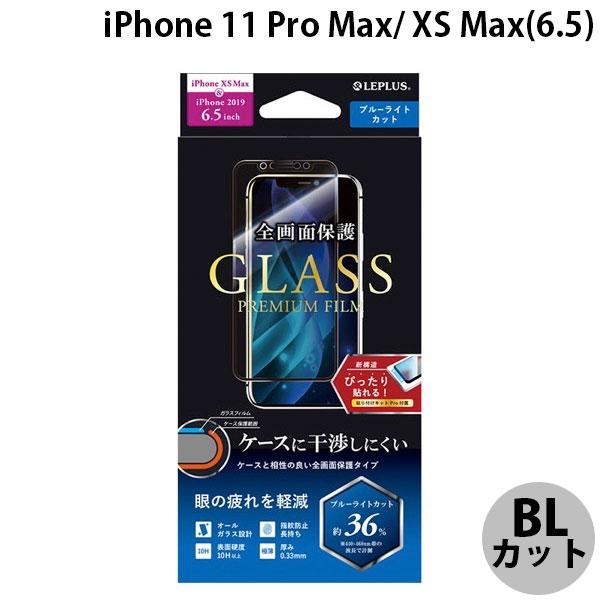 LEPLUS iPhone 11 Pro Max / XS Max ガラスフィルム 平面オールガラス ブルーライトカット GLASS PREMIUM FILM 0.33mm