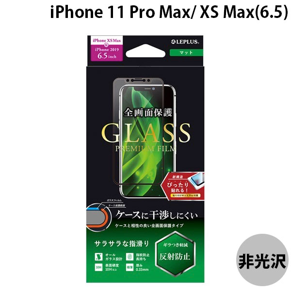LEPLUS iPhone 11 Pro Max / XS Max ガラスフィルム 平面オールガラス マット GLASS PREMIUM FILM 0.33mm