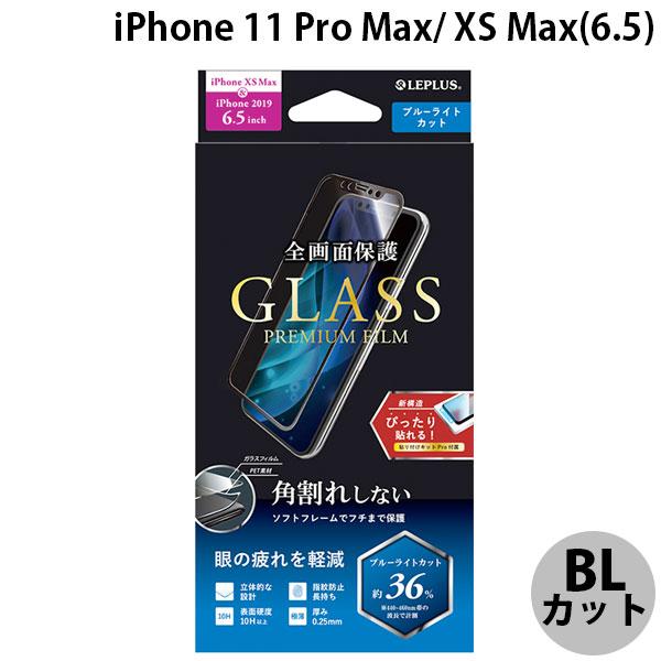 LEPLUS iPhone 11 Pro Max / XS Max ガラスフィルム 立体ソフトフレーム ブルーライトカット GLASS PREMIUM FILM 0.25mm