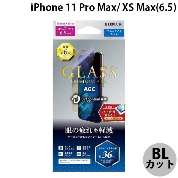 LEPLUS iPhone 11 Pro Max / XS Max ガラスフィルム ドラゴントレイル スタンダードサイズ ブルーライトカット GLASS PREMIUM FILM 0.33mm